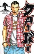 クローバー、コミック1巻です。漫画の作者は、平川哲弘です。