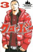クローバー、コミック本3巻です。漫画家は、平川哲弘です。