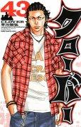 平川哲弘の、漫画、クローバーの最終巻です。