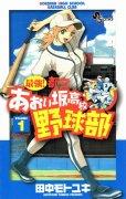 最強!都立あおい坂高校野球部、コミック1巻です。漫画の作者は、田中モトユキです。