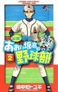 最強!都立あおい坂高校野球部、単行本2巻です。マンガの作者は、田中モトユキです。