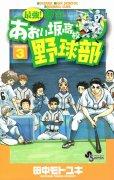 最強!都立あおい坂高校野球部、コミック本3巻です。漫画家は、田中モトユキです。