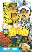 田中モトユキの、漫画、最強!都立あおい坂高校野球部の表紙画像です。
