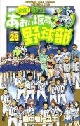 田中モトユキの、漫画、最強!都立あおい坂高校野球部の最終巻です。