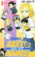 スケットダンス、単行本2巻です。マンガの作者は、篠原健太です。