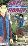 篠原健太の、漫画、スケットダンスの表紙画像です。