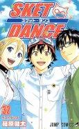 篠原健太の、漫画、スケットダンスの最終巻です。
