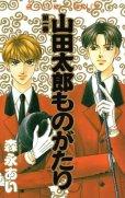 山田太郎ものがたり、コミック1巻です。漫画の作者は、森永あいです。