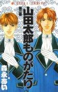 山田太郎ものがたり、単行本2巻です。マンガの作者は、森永あいです。