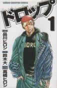 ドロップ、コミック1巻です。漫画の作者は、鈴木大/高橋ヒロシです。