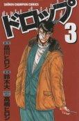 ドロップ、コミック本3巻です。漫画家は、鈴木大/高橋ヒロシです。
