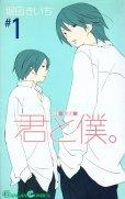 君と僕。、漫画本の1巻です。漫画家は、堀田きいちです。