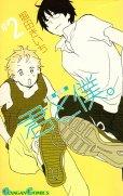 君と僕。、コミックの2巻です。漫画の作者は、堀田きいちです。
