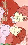 人気コミック、君と僕。、単行本の3巻です。漫画家は、堀田きいちです。