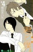 人気マンガ、君と僕。、漫画本の4巻です。作者は、堀田きいちです。