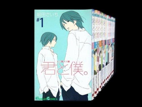 コミックセットの通販は[漫画全巻セット専門店]で!1: 君と僕。 堀田きいち
