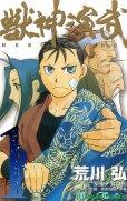 獣神演武、コミック1巻です。漫画の作者は、荒川弘です。
