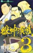 獣神演武、コミック本3巻です。漫画家は、荒川弘です。