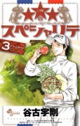 三ツ星のスペシャリテ、コミック本3巻です。漫画家は、谷古宇剛です。
