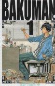 バクマン。、コミック1巻です。漫画の作者は、小畑健です。