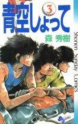青空しょって、コミック本3巻です。漫画家は、森秀樹です。