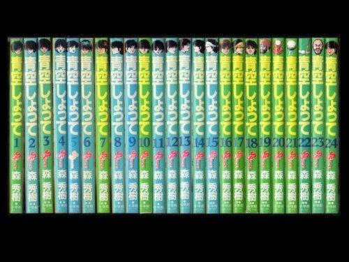 コミックセットの通販は[漫画全巻セット専門店]で!1: 青空しょって 森秀樹