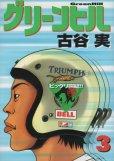 グリーンヒル、コミック本3巻です。漫画家は、古谷実です。