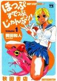 ほっぷすてっぷじゃんぷッ!、コミック1巻です。漫画の作者は、岡田和人です。