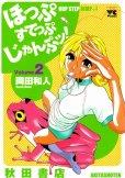 ほっぷすてっぷじゃんぷッ!、単行本2巻です。マンガの作者は、岡田和人です。