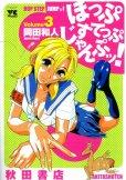 ほっぷすてっぷじゃんぷッ!、コミック本3巻です。漫画家は、岡田和人です。