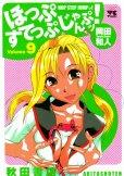 岡田和人の、漫画、ほっぷすてっぷじゃんぷッ!の最終巻です。