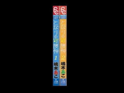 コミックセットの通販は[漫画全巻セット専門店]で!1: となりの守護神 嶋木あこ