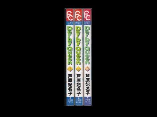 コミックセットの通販は[漫画全巻セット専門店]で!1: ダービークィーン 芦原妃名子
