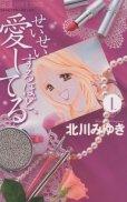 せいせいするほど愛してる、コミック1巻です。漫画の作者は、北川みゆきです。