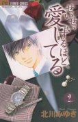 せいせいするほど愛してる、単行本2巻です。マンガの作者は、北川みゆきです。