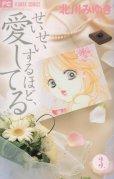 せいせいするほど愛してる、コミック本3巻です。漫画家は、北川みゆきです。
