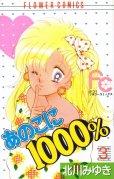 あのこに1000%、コミック本3巻です。漫画家は、北川みゆきです。
