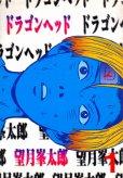 ドラゴンヘッド、コミック1巻です。漫画の作者は、望月峯太郎です。