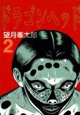 ドラゴンヘッド、単行本2巻です。マンガの作者は、望月峯太郎です。