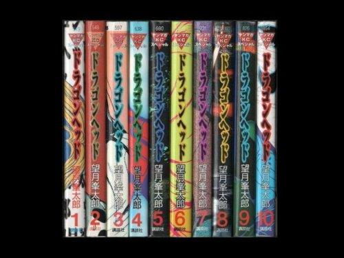 コミックセットの通販は[漫画全巻セット専門店]で!1: ドラゴンヘッド 望月峯太郎
