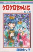 ケロケロちゃいむ、コミック本3巻です。漫画家は、藤田まぐろです。