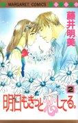 明日もきっと恋してる、単行本2巻です。マンガの作者は、藤井明美です。
