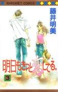 明日もきっと恋してる、コミック本3巻です。漫画家は、藤井明美です。