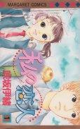 私の恋人、コミック1巻です。漫画の作者は、咲坂伊緒です。