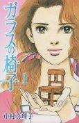 ガラスの椅子、コミック1巻です。漫画の作者は、中村真理子です。