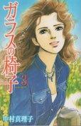 ガラスの椅子、コミック本3巻です。漫画家は、中村真理子です。