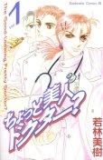 ちょっと美人ドクター?、コミック1巻です。漫画の作者は、若林美樹です。