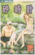 砂時計、コミック1巻です。漫画の作者は、芦原妃名子です。