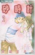 砂時計、単行本2巻です。マンガの作者は、芦原妃名子です。