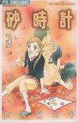砂時計、コミック本3巻です。漫画家は、芦原妃名子です。